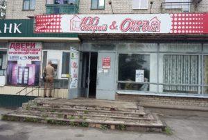 Район рынка «Южный» ул.Ивана Лейко, 3 (здание Ощад-Банка и Почты)