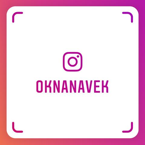Мы в Instagram - www.instagram.com/oknanavek